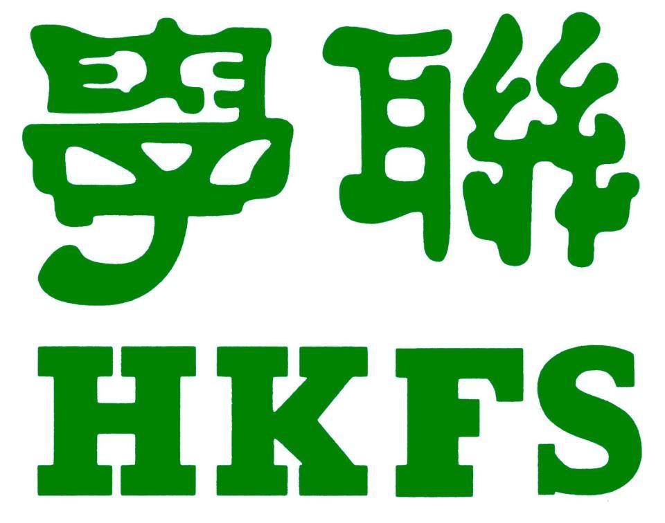 香港專上學生聯會