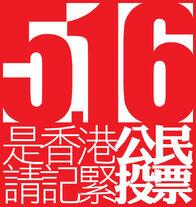 20100516 VoteFor5 2