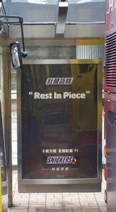 Snickers restinpiece