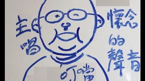 我是多啦A夢_中文版_MV_-_主唱_叮噹-I_am_Doraemon_ぼくドラえもん_Cantonese_Ver_懷念林保全的聲音