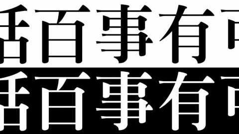 潮文急口令_第六回_白汁雞皇飯潮文