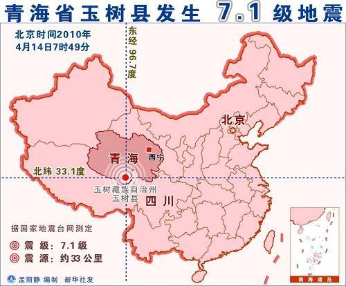 青海大地震討論熱潮