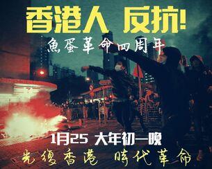 2020年1月25日魚蛋革命四周年文宣