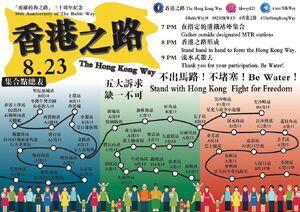 8月23日人鏈香港之路文宣2