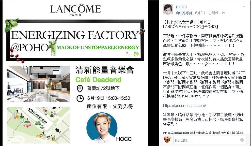 Lancôme取消何韻詩演唱會風波
