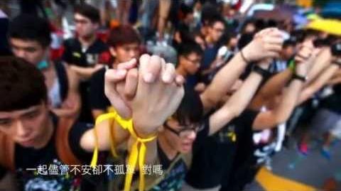 Umbrella Movement 撐起雨傘 MV-0