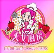 Beautiful cooking1 logo