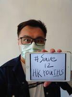 Save12HKYouths(王百羽)