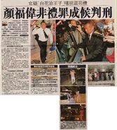福仔~星島日報2008-04-19