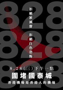 8月28日國泰城集會文宣