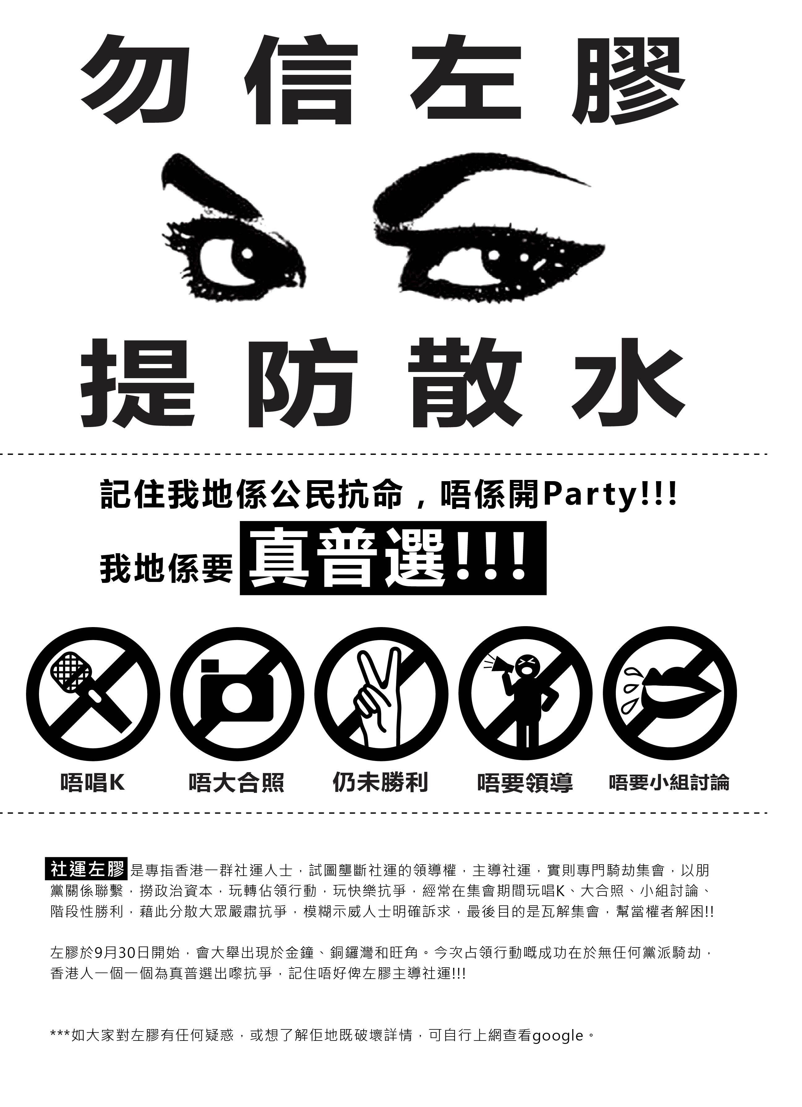 雨傘革命之大會爭議