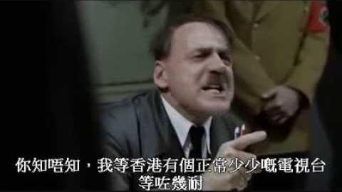 希特拉得知 HKTV 不獲發牌