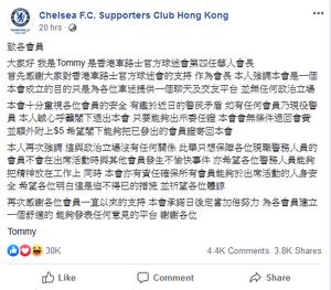 逃犯條例 Chelsea supporters fb