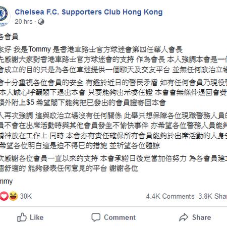 逃犯條例 Chelsea supporters fb.png