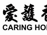 愛護香港力量