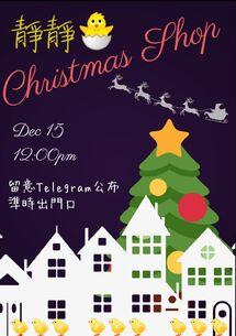 12月15日和你Christmas Shop文宣