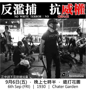 9月6日反濫捕抗威權集會文宣