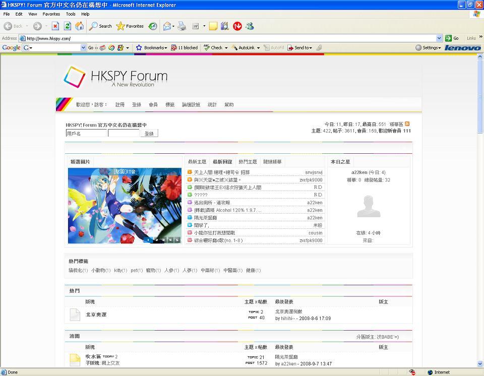 HKSPY Forum