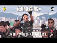 -連登音樂台-《爆核鈾惑💣》短版MV (原曲:鐵幕誘惑) - 叮三分鐘 x 不如打和啦super - 台山核電站 - 郭富城
