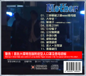 Mother CD2