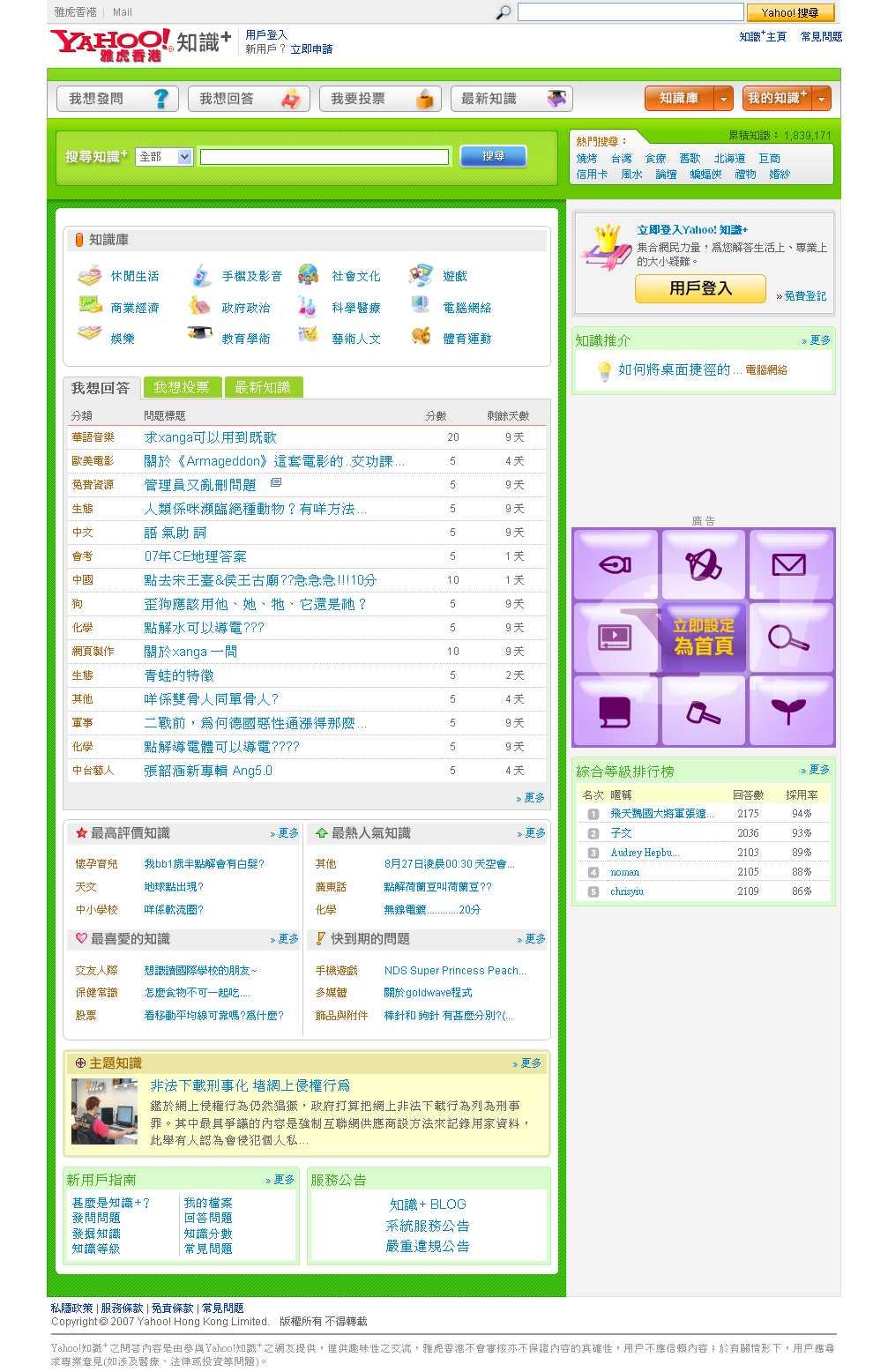 改制 (Yahoo!知識+)