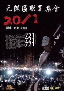 2020年1月20日元朗區聯署集會文宣