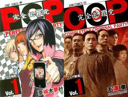 PCP-CCP