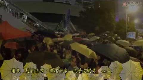 【膠登音樂台】《黃傘》(原曲:《木紋》,何韻詩)