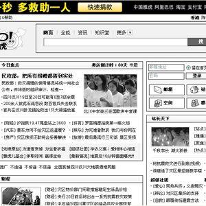 Yahoo cn black.jpg