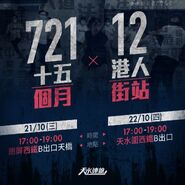 2020年10月21日元朗恐襲第十五個月天水連線街站文宣