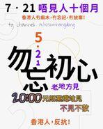 2020年5月21日7.21唔見人十個月文宣