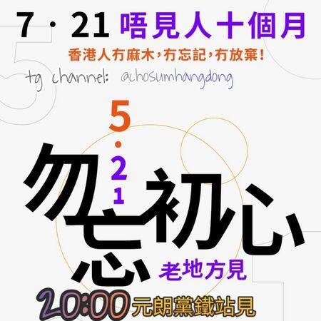 2020年5月21日7.21唔見人十個月文宣.jpg