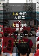8月5日全民大罷工文宣