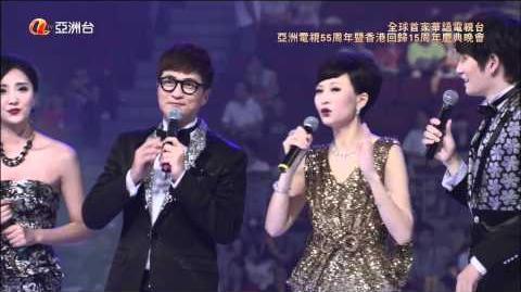 ATV 55周年台慶《北京台慶晚會》~ 完整全長版