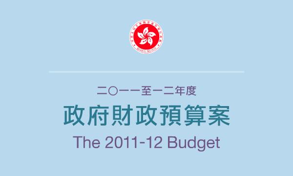 2011至2012年度財政預算案討論熱潮