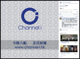 Channel i・今晚試播.png