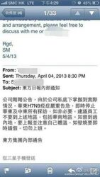 H7n9 rumor reporter