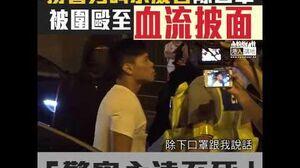 【短片】【另一角度﹗包圍葵涌警署】男子隻身問示威者、圍警署講甚麼法治? 被圍毆至血流披面仍高呼:警察永遠不死﹗