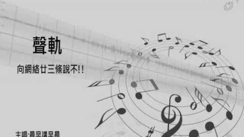 高登音樂台_向網絡廿三條說不!_聲軌_(原曲_天梯)