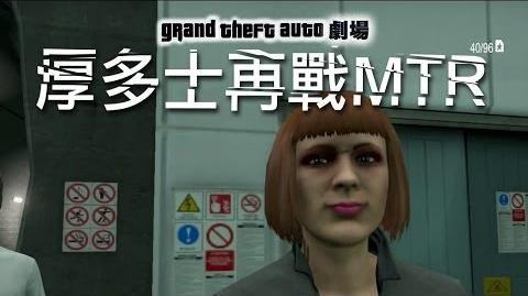 GTA 劇場 03 之「厚多士再戰MTR」