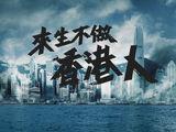 來生不做香港人