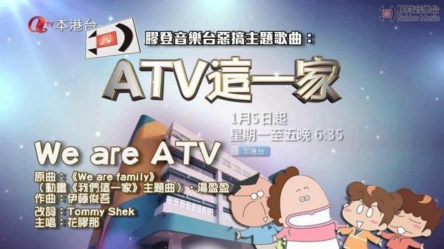 【膠登音樂台】《ATV這一家》惡搞主題曲_-_《We_are_ATV》