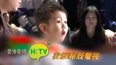香港電視 我想睇既電視