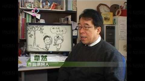 20110102 《小明上廣州》填詞人揭露「誰是小明?」
