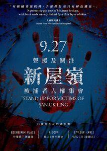 9月27日聲援及關注新屋嶺被捕者人權集會