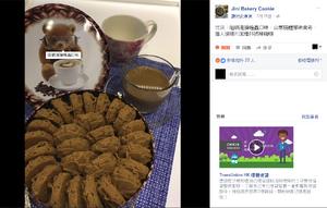 Jini cookie tag02