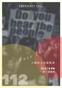 11月2日人權民主法案集會愛丁堡廣場集會文宣
