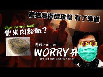 《Worry牙》飯團|原曲:Warrior_Mirror