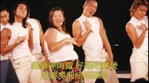 肥婆學跳舞