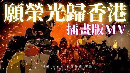 《願榮光歸香港》插畫動態版MV︱《苦男日記》︱